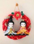 京雛の輪飾り(お雛様)