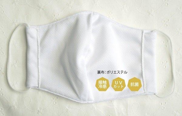 """画像3: 【接触冷感・UVカット・抗菌】""""SUPER COOL""""手作りマスクキット"""