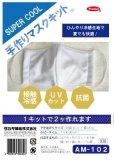 """画像1: 【接触冷感・UVカット・抗菌】""""SUPER COOL""""手作りマスクキット (1)"""
