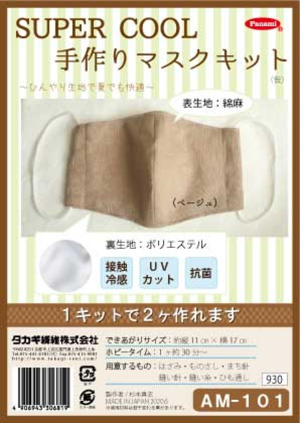 """画像1: 【接触冷感・UVカット・抗菌】""""SUPER COOL""""手作りマスクキット"""