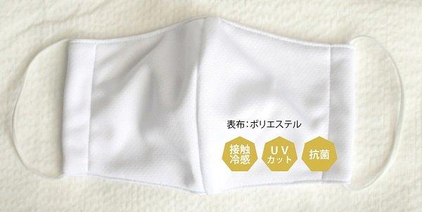 """画像2: 【接触冷感・UVカット・抗菌】""""SUPER COOL""""手作りマスクキット"""