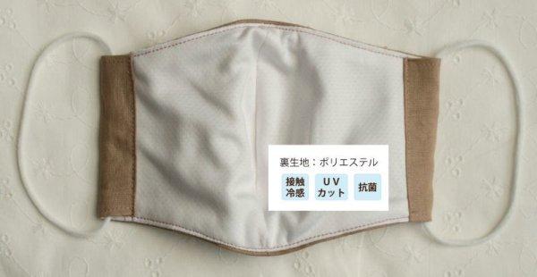 画像3: 【約78cm×50cm】接触冷感・UVカット・抗菌生地 カットクロス
